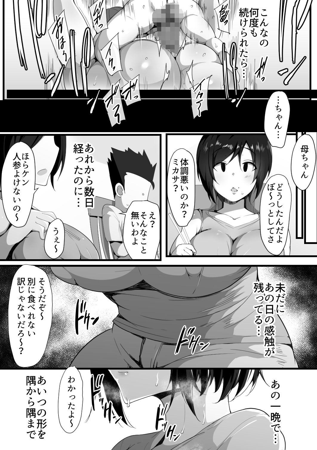 虜の母3〜ハハトラレ〜