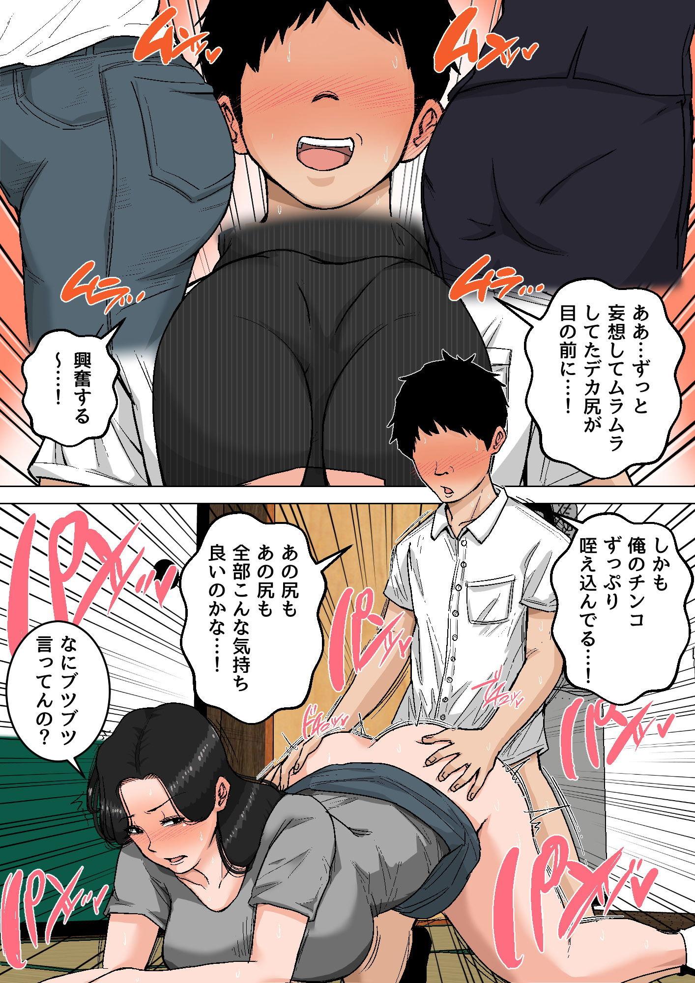 漫画『新・日常的にお母さんに出す生活!』 同人誌のサンプル画像です