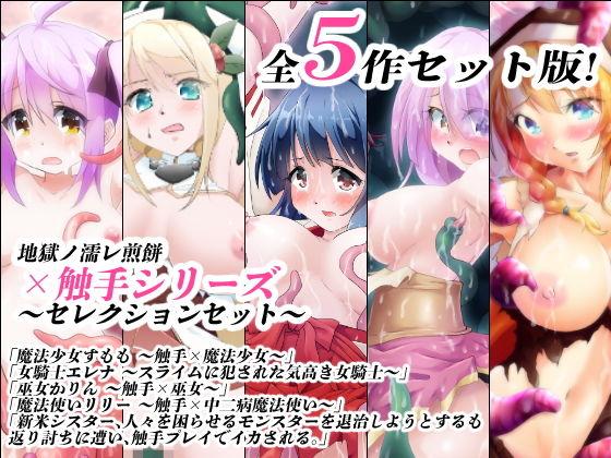 地獄ノ濡レ煎餅 ×触手シリーズセレクションセット