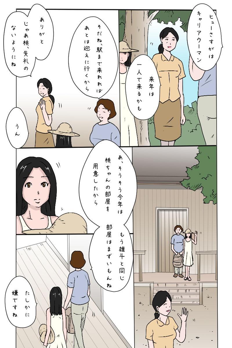 「夏休み私は田舎の叔父さんに犯●れに行く」2
