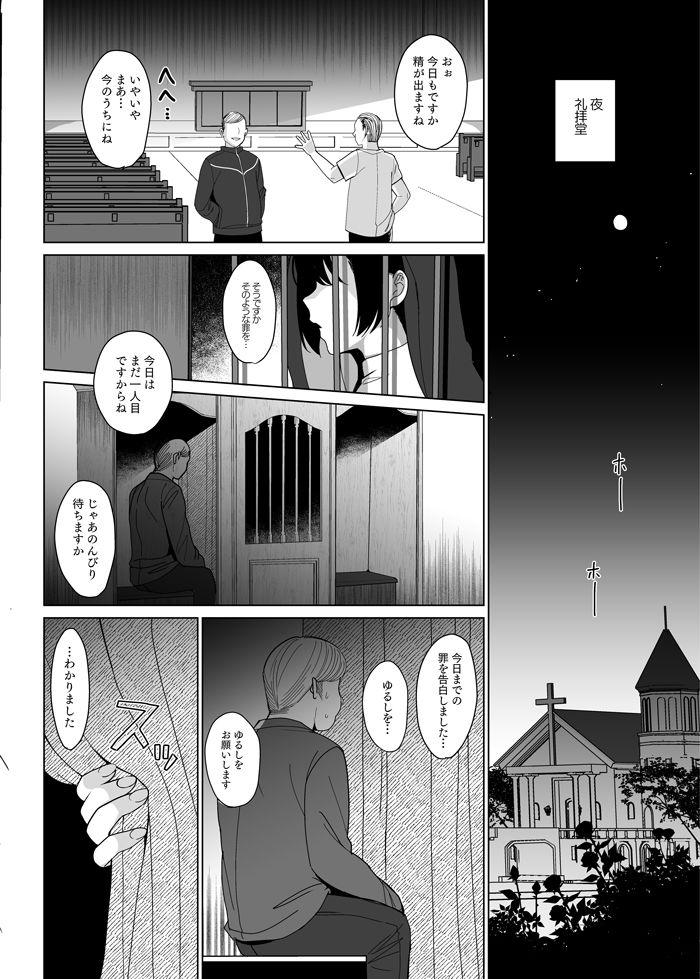 催眠_エロ漫画同人誌|本作品のサンプル画像