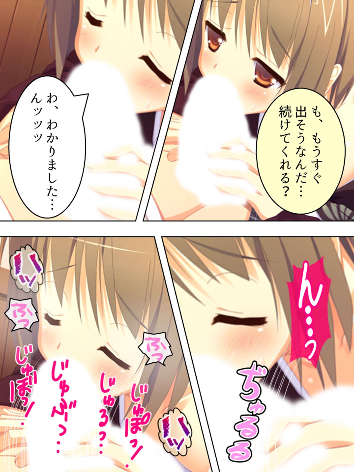 美少女四姉妹とのハーレム保健体育 5巻6