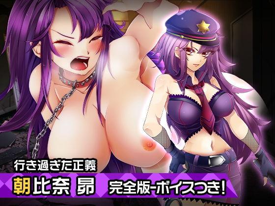 完全版朝比奈昴~ヒロイン絶滅計画より~勝気なヒロインを悪堕ちさせよ!