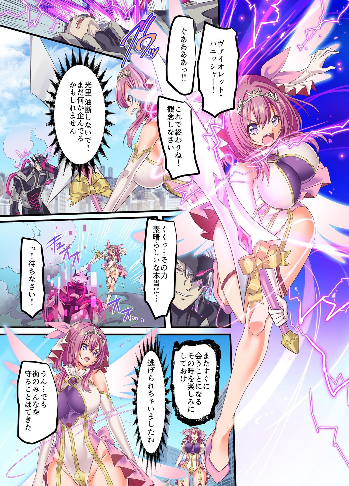 閃光纏姫フェリシア~狙われた憑依変身ヒロインの肉体~1