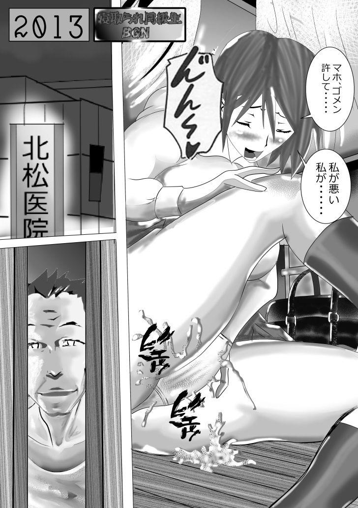 寝取られ同級生総集編2