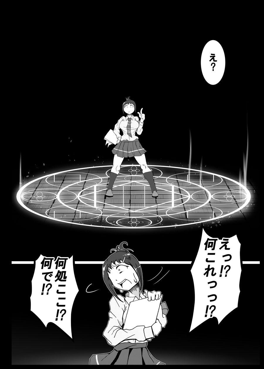 異世界転移しました。ソノ後、人ヲ食イマシタ。のサンプル画像3