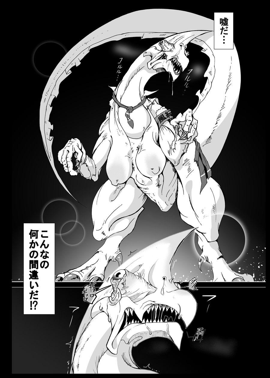 異世界転移しました。ソノ後、人ヲ食イマシタ。のサンプル画像11