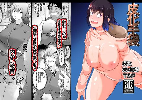女体化_エロ漫画同人誌 シリーズ作品の表紙画像