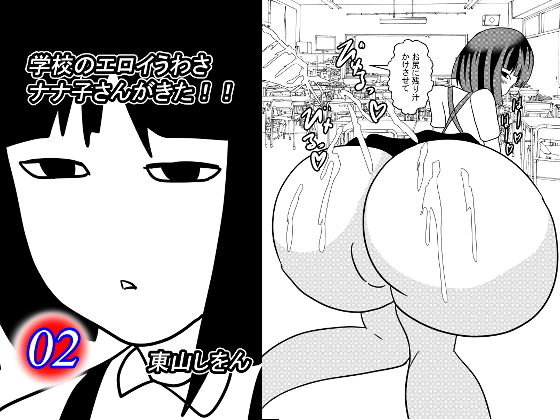学校のエロイうわさ ナナ子さんがきた!!2
