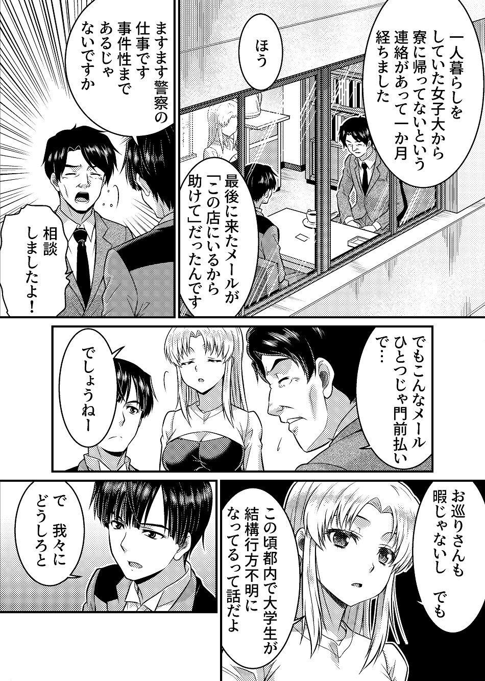 TS探偵新妻浩美 大学生失踪事件を追え!戦慄のバニーガール5