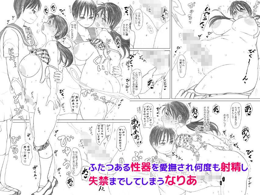 ふたば×なりあ総集編4