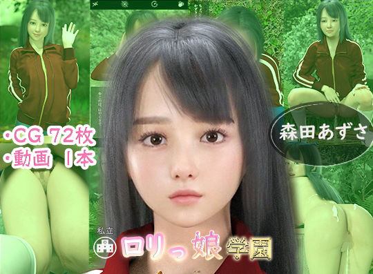 ロリっ娘学園 003 森田あずさ 課外授業