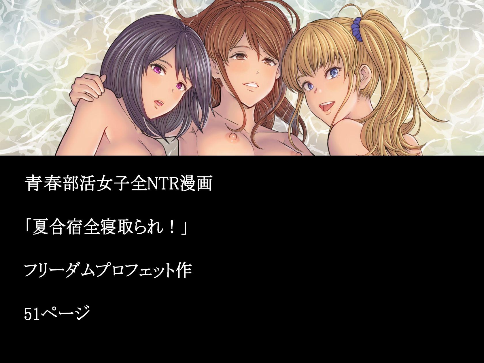夏合宿全寝取られ!6