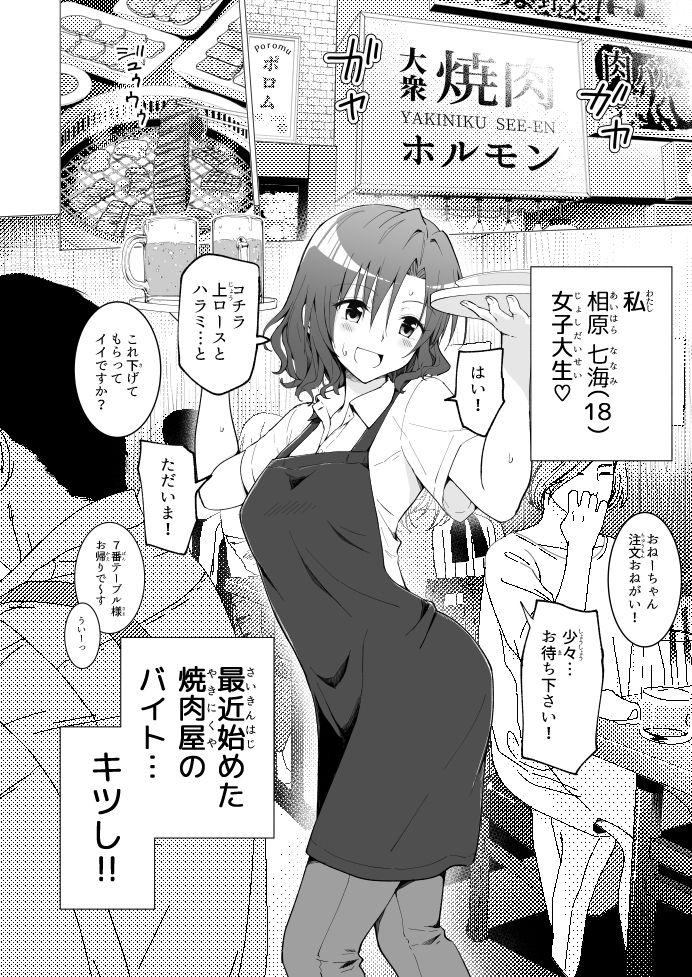 パパ活はじめました1~女子大生編 1~