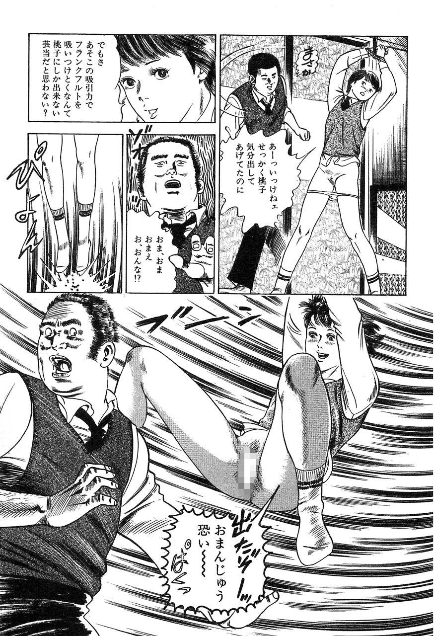 『 桃ちゃんの姫クリ日記』 作品集14のサンプル画像7