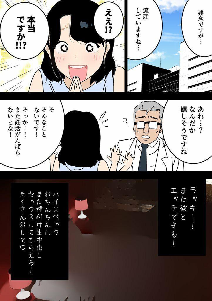 妊活日誌 夫に内緒で精子バンク使ってみた(カラー版)5