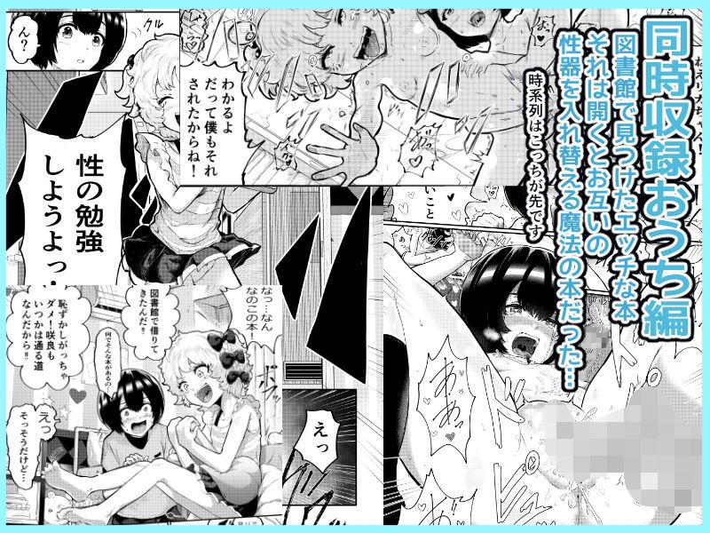 男の娘(女装)_エロ漫画同人誌 本作品のサンプル画像