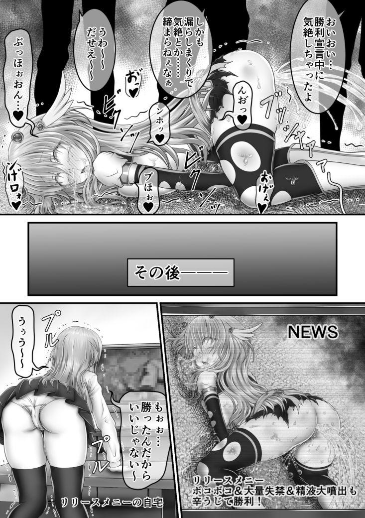 大失禁魔法戦士リリースメニー後編のサンプル画像4