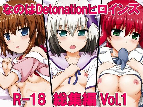 なのはDetonationヒロインズ R-18総集編 Ver1