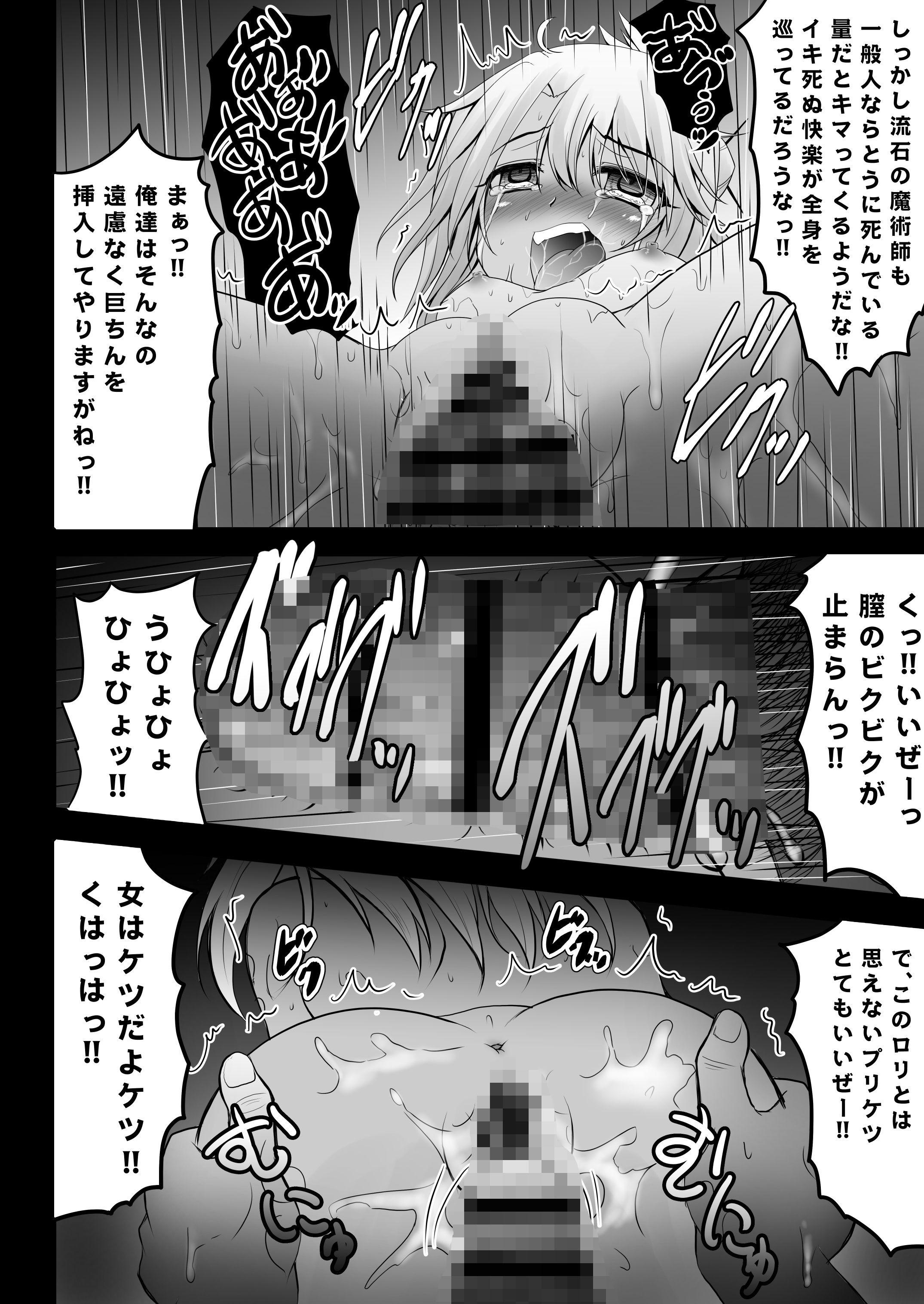 薬ヅケクロノススメ4