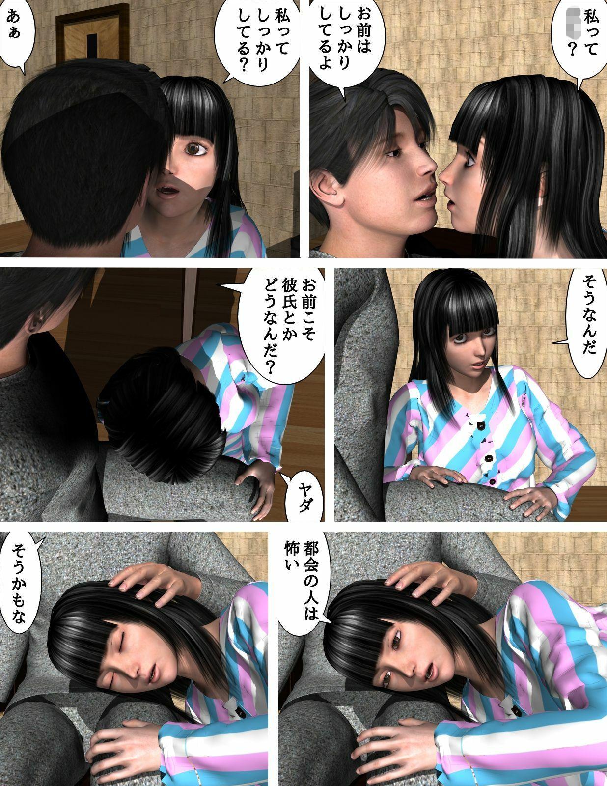 おにぃちゃんと・・・のサンプル画像4