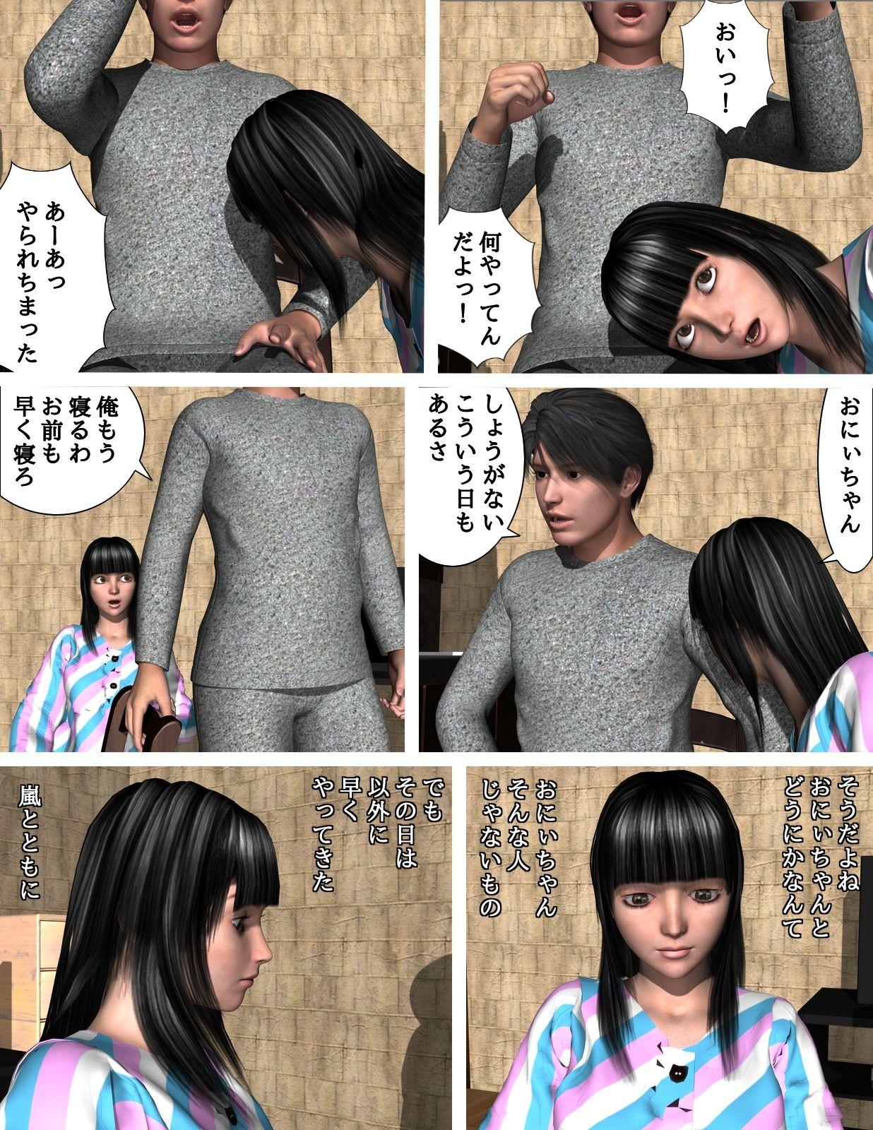おにぃちゃんと・・・のサンプル画像5