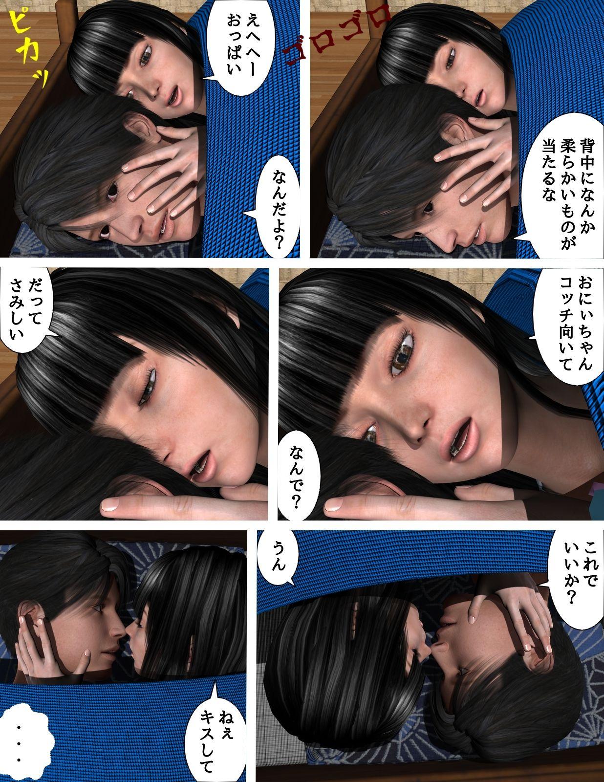 おにぃちゃんと・・・のサンプル画像8