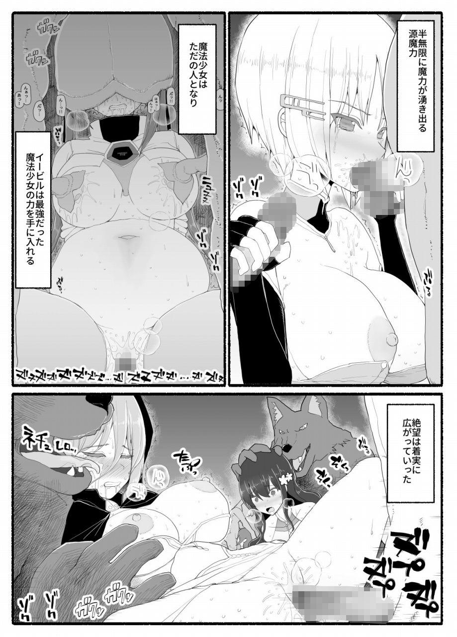 魔法少女vs淫魔生物142