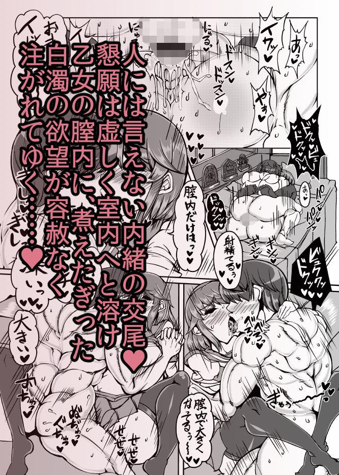 シンデレラフィット【鳴無可憐編】3