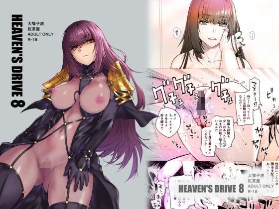 HEAVEN'S DRIVE 8
