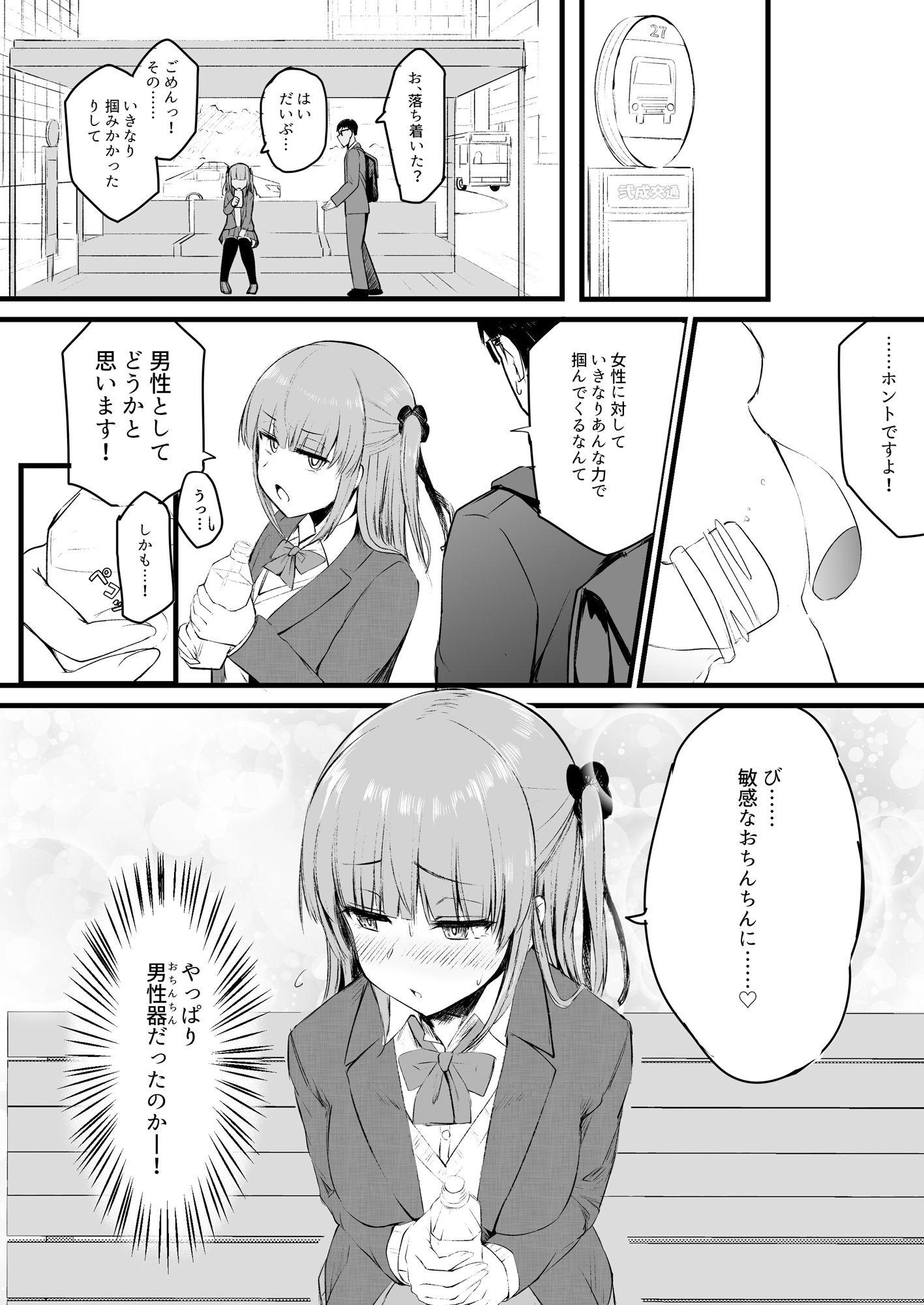 ふたなり_エロ漫画同人誌|本作品のサンプル画像