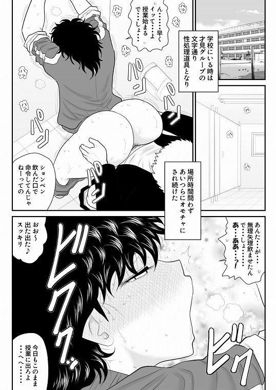 バトルティーチャー龍子5・54