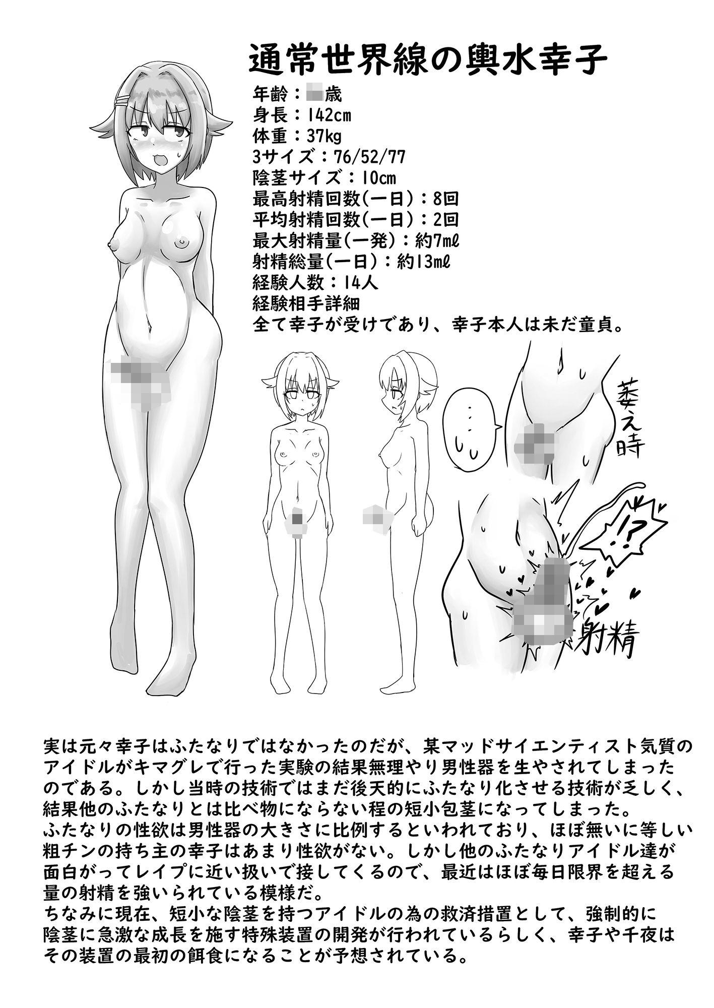 超根超乳世界線のアイドル名鑑2のサンプル画像3