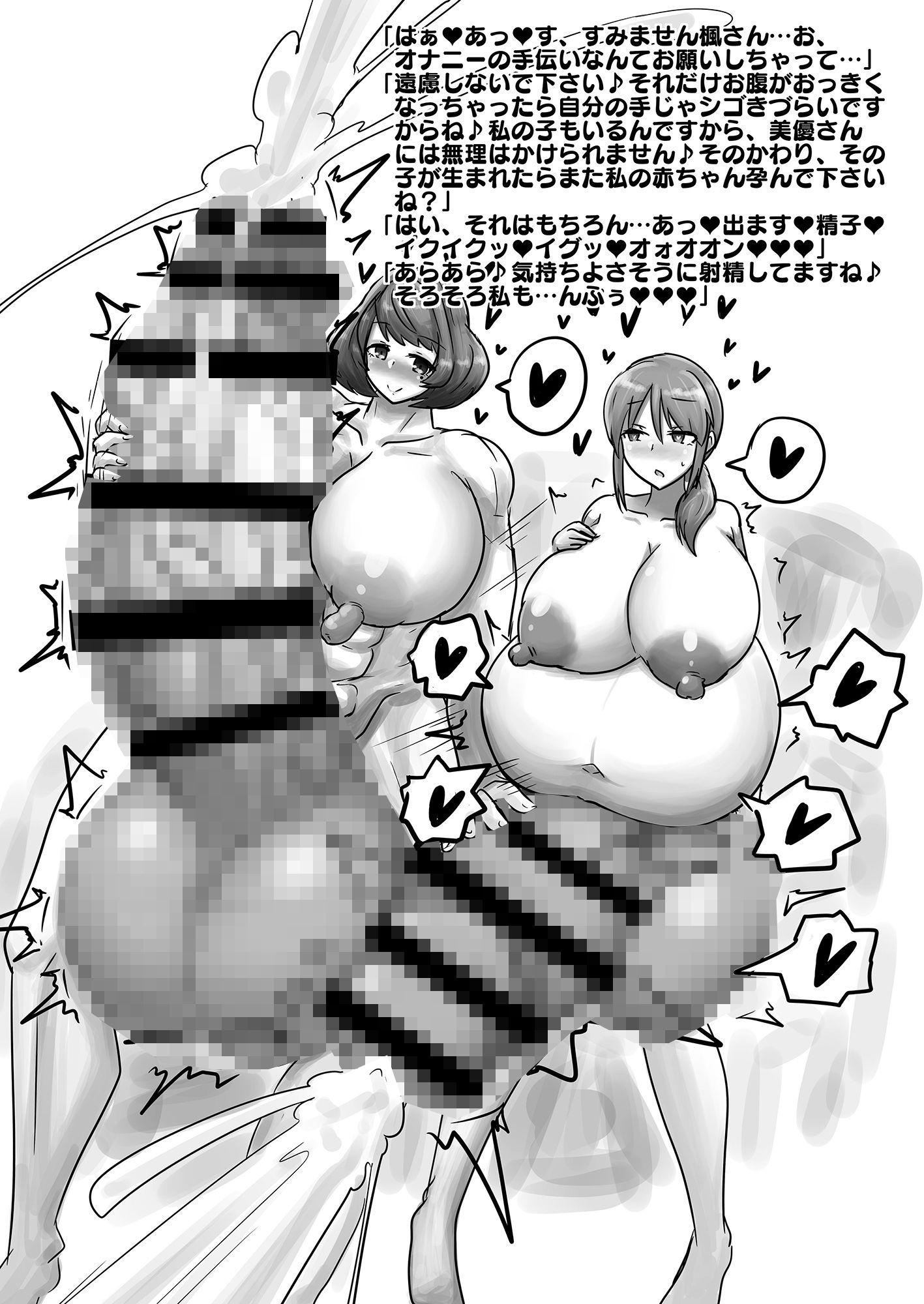 超根超乳世界線のアイドル名鑑2のサンプル画像9