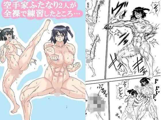 空手家ふたなり2人が全裸で練習したところ…