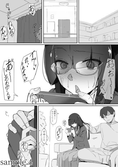 めがね_エロ漫画同人誌|本作品のサンプル画像