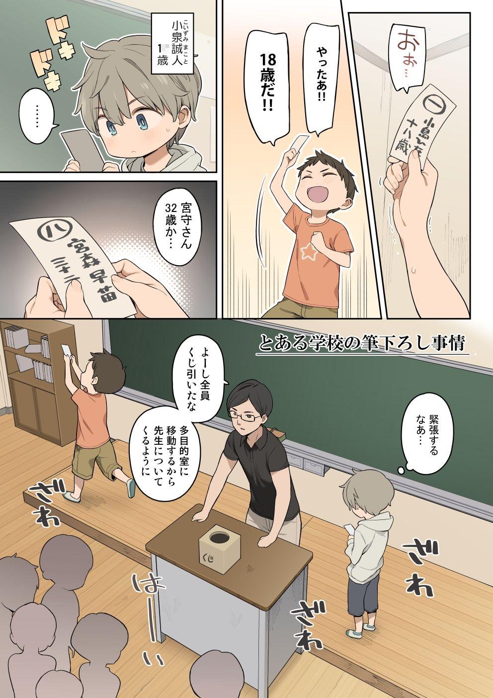 【エロ漫画】とある学校の筆下ろし事情