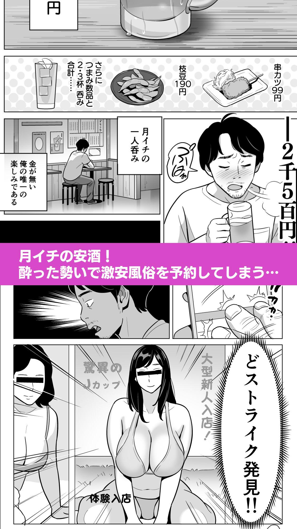 【朗報】激安風俗で大当たり引いたwww3