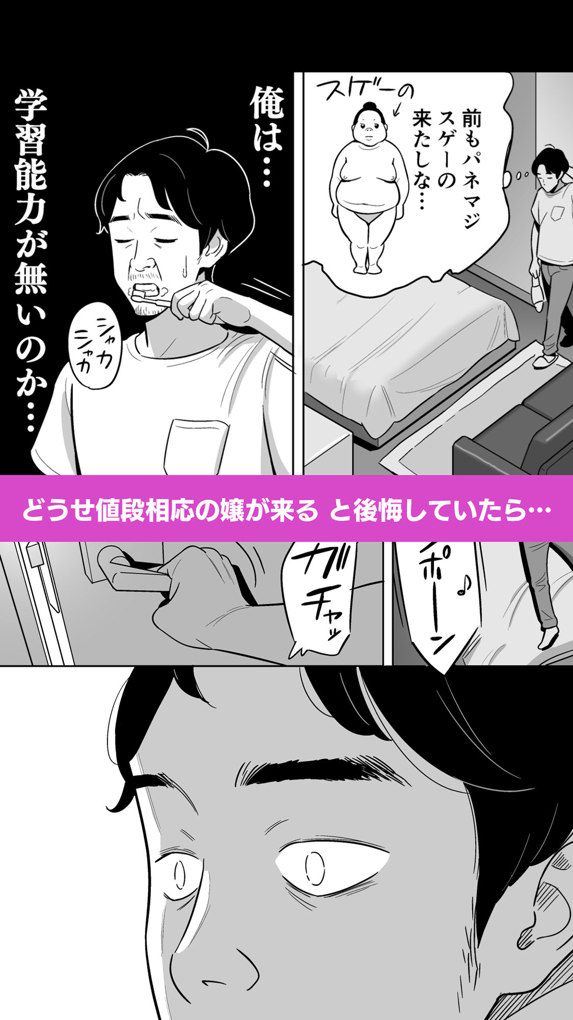 【朗報】激安風俗で大当たり引いたwww4