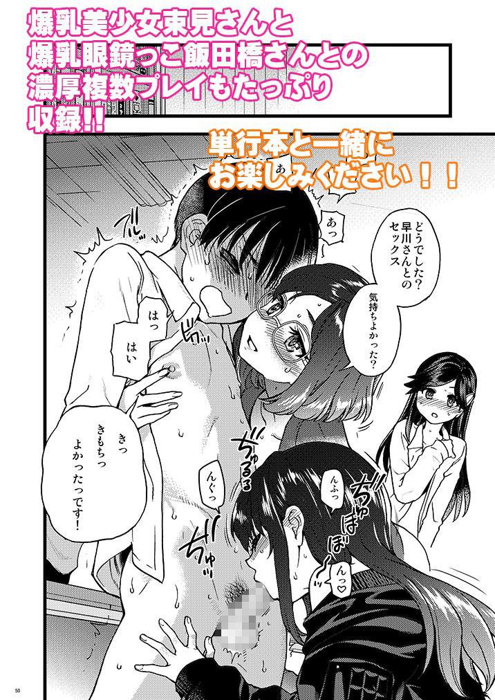 ハーレム・乱交_エロ漫画同人誌|本作品のサンプル画像