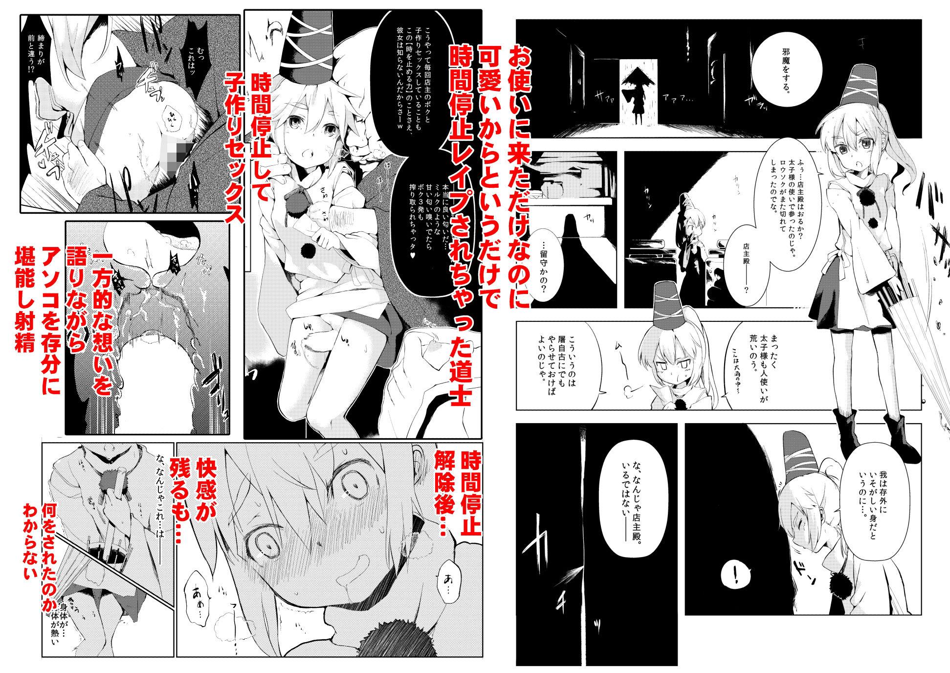 時間停止_エロ漫画同人誌 本作品のサンプル画像