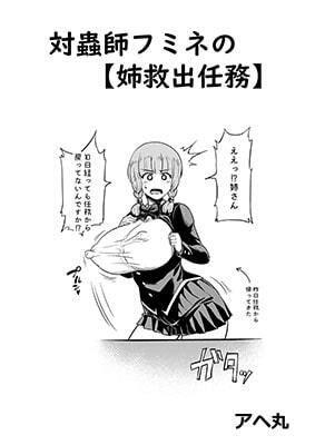 対蟲師フミネの【姉救出任務】1