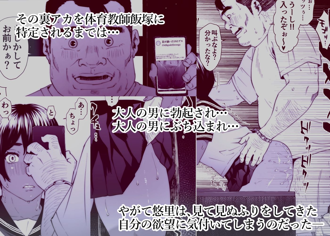 NTR寝取られ_エロ漫画同人誌 本作品のサンプル画像