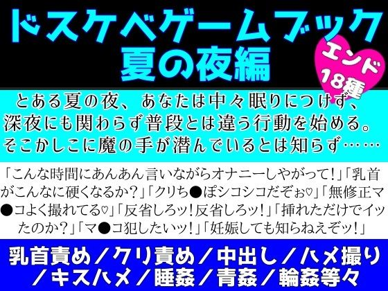 ドスケベゲームブック_夏の夜編
