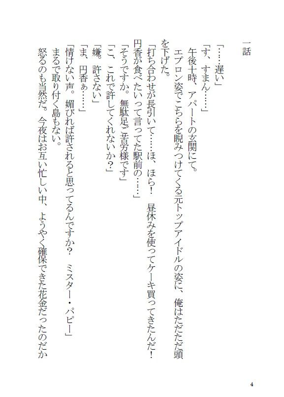 樋口円香と同棲する本3