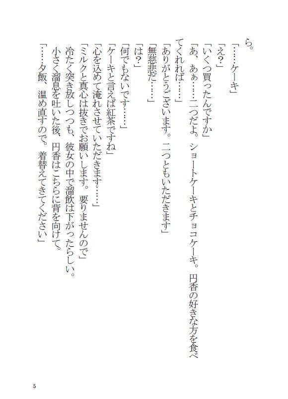 樋口円香と同棲する本4