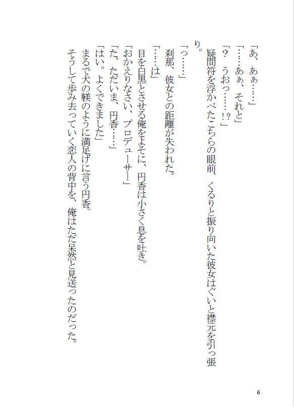 樋口円香と同棲する本5