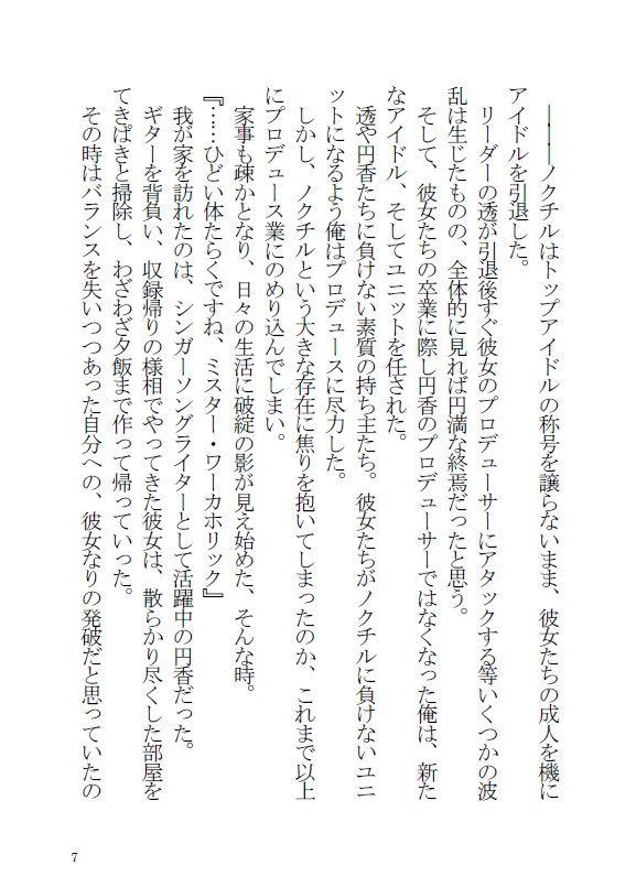 樋口円香と同棲する本6