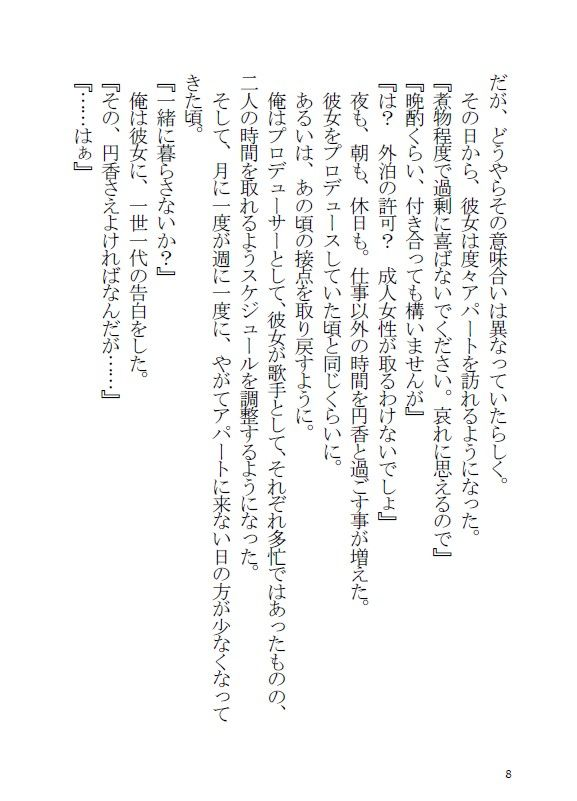 樋口円香と同棲する本7