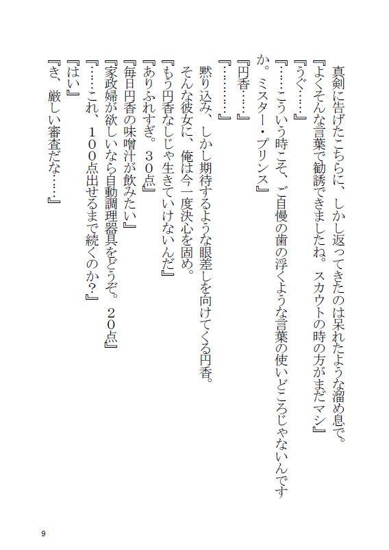 樋口円香と同棲する本8